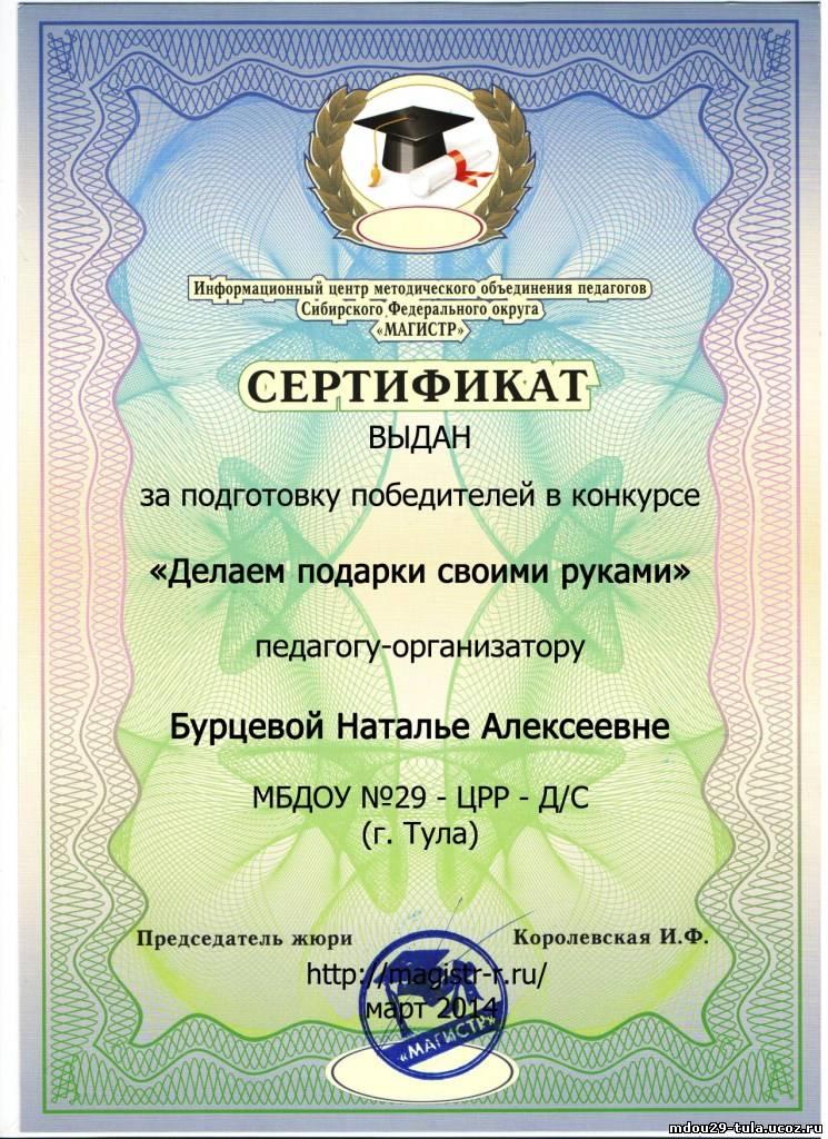 Магистр конкурсы для педагогов официальный сайт