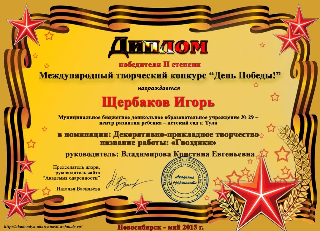 Победита международный творческий конкурс